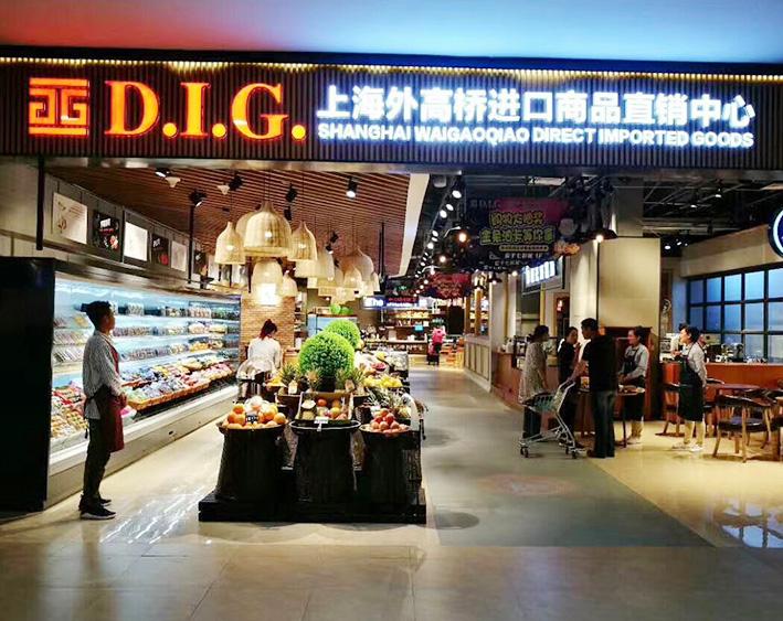 【 商超案例】长春--中东DIG 进口超市